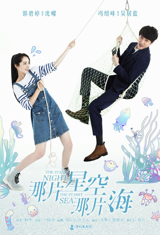 The Starry Night, The Starry Sea 2017 / Chinese Fantasy, Romance