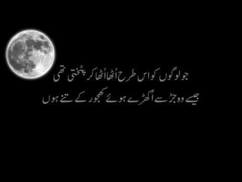 Heart touching Surah Al Qamar with Urdu Translation Very