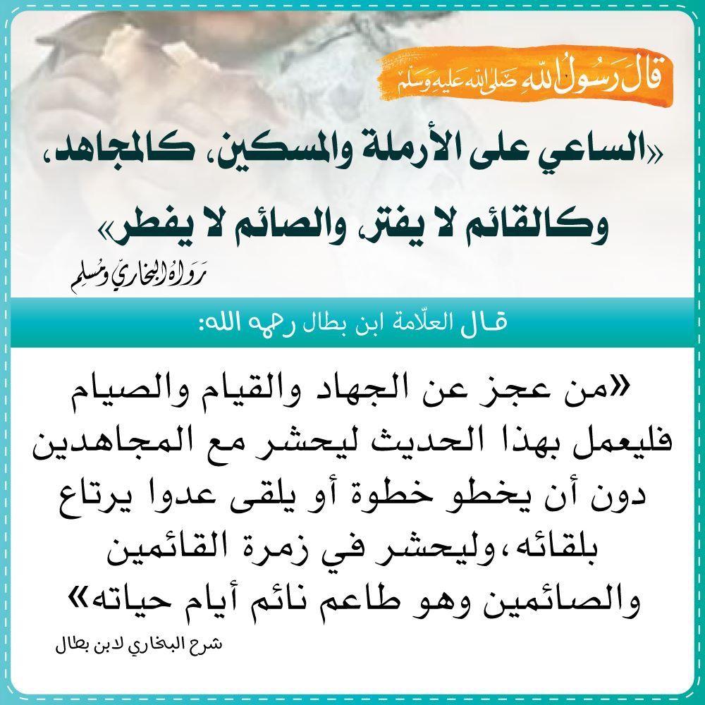 Pin By Nana On احاديث رسولنا صل الله عليه وسلم Positivity Islam Home Decor