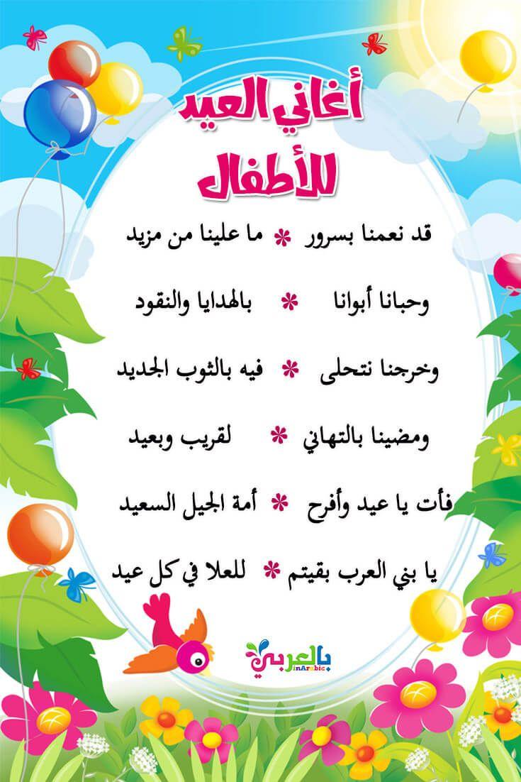 اناشيد العيد مكتوبة للاطفال اجمل اناشيد عن العيد اغاني العيد للاطفال 2019 بالعربي نتعلم Cute Little Girls Little Girls