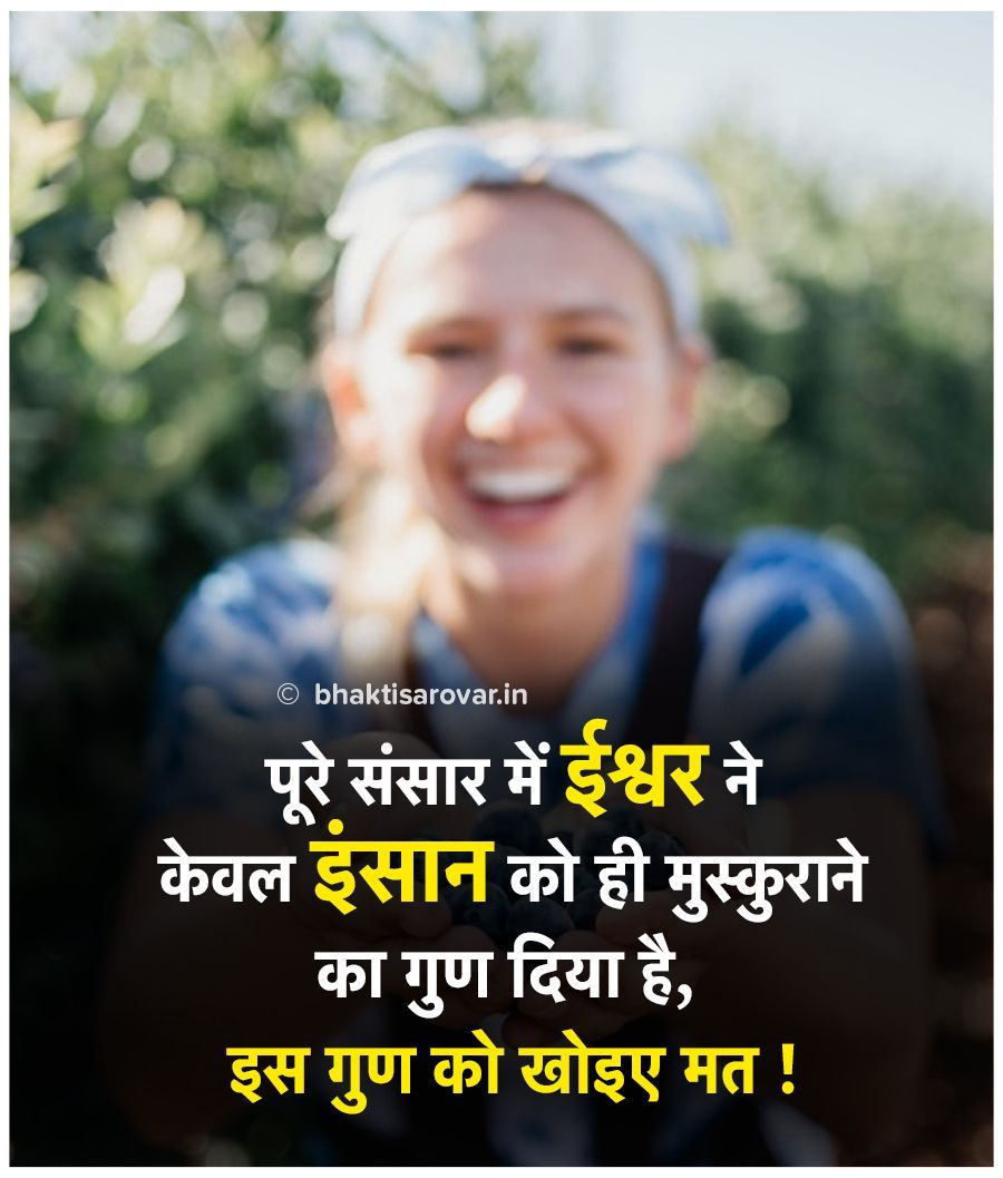 Happiness Hindiquotes Hindi Suvichar Hindi Quotes Quotes