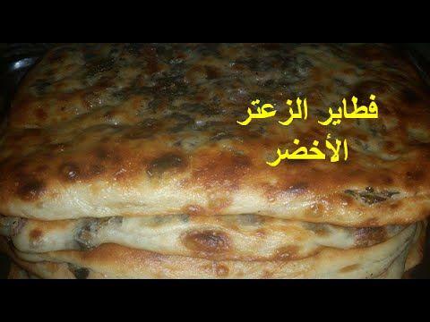 فطائر الزعتر الأخضر بزيت الزيتون زاكي Middle Eastern Recipes Food Recipes