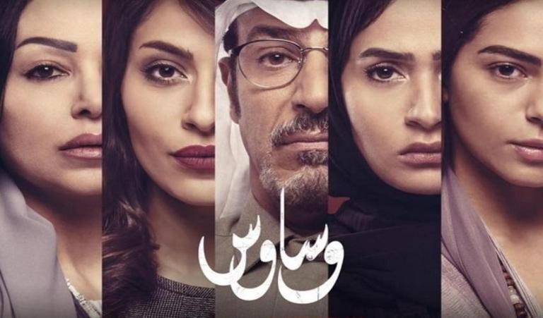 وساوس أول مسلسل سعودي على نتفلكس ريادة نسائية وملل درامي Series
