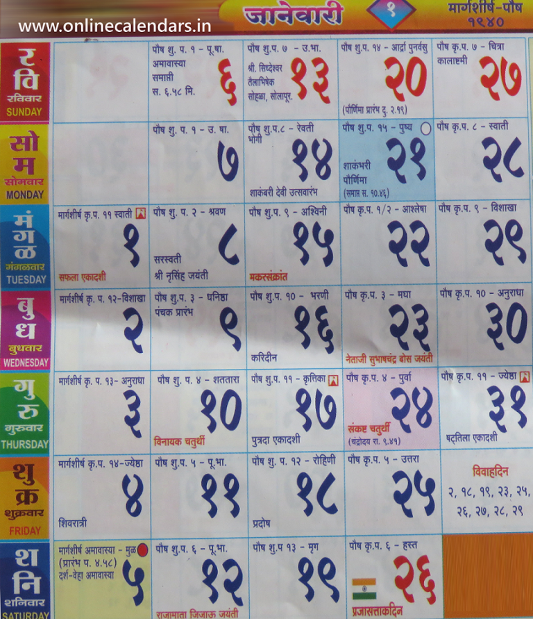 January Kalnirnay Month Marathi Calendar 2019 As Marathi Mahalaxmi Calendar 2019 Calendar Calendar 2018 2019 Calendar