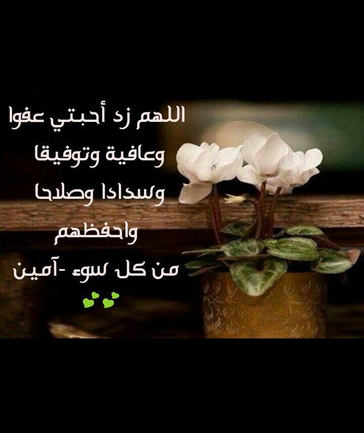 اللهم احفظ أحبتي Islamic Quotes Little Prayer Tv Stand Designs