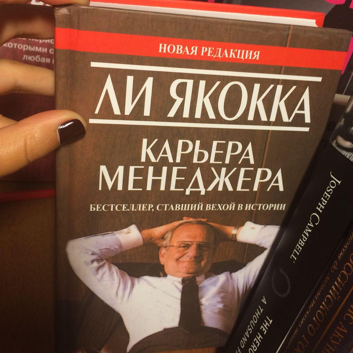 Скачать и читать книгу карьера менеджера » (ли якокка) fb2, epub.
