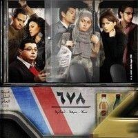 بشرى متجننة أغنية فيلم 678 By Asmaa Yaser On Soundcloud Cairo Film Movies