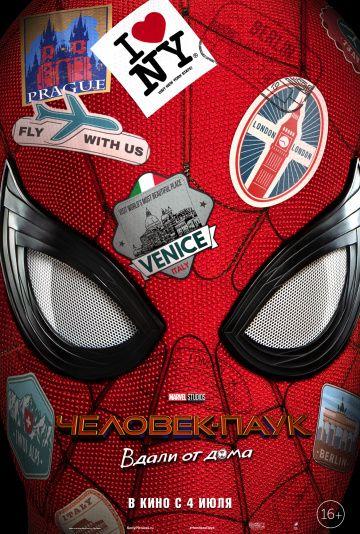 Человек-паук: Вдали от дома | Человек-паук, Ник фьюри, Паук