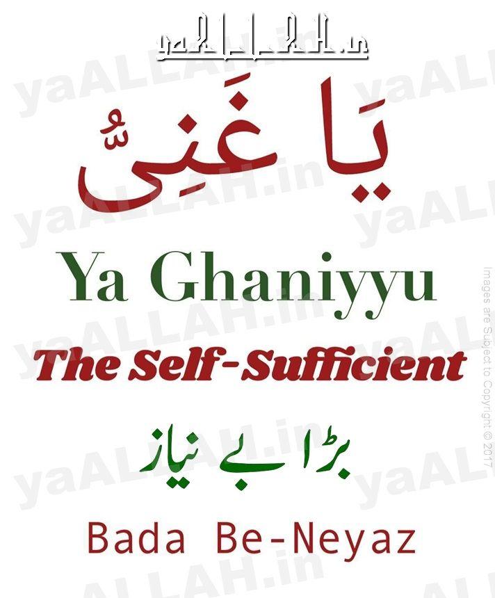 ya Ghaniyyu-Al Ghani-the self sufficient-wazifa for