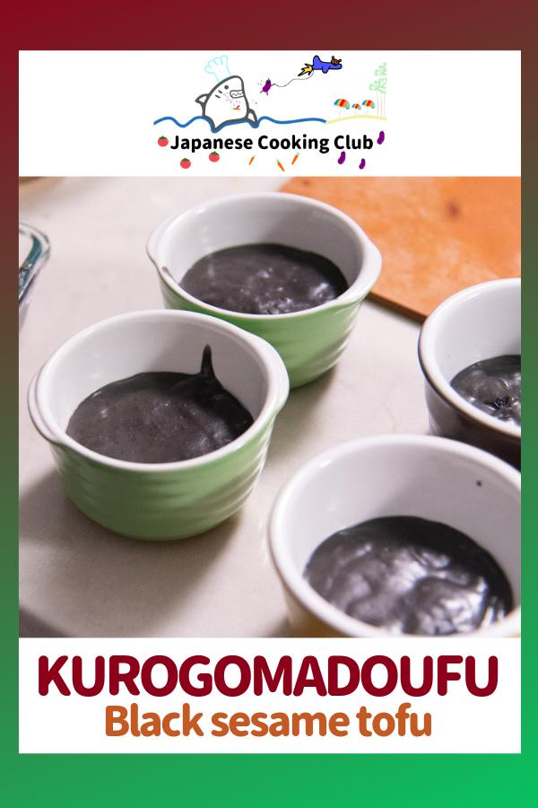 Kurogomadoufu black sesame tofu #tofu #sesame #japanesefood #japanesecooking