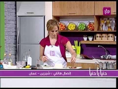 ديما حجاوي السمك المشوي بصوص الطحينة Roya Food To Make Seafood Fish