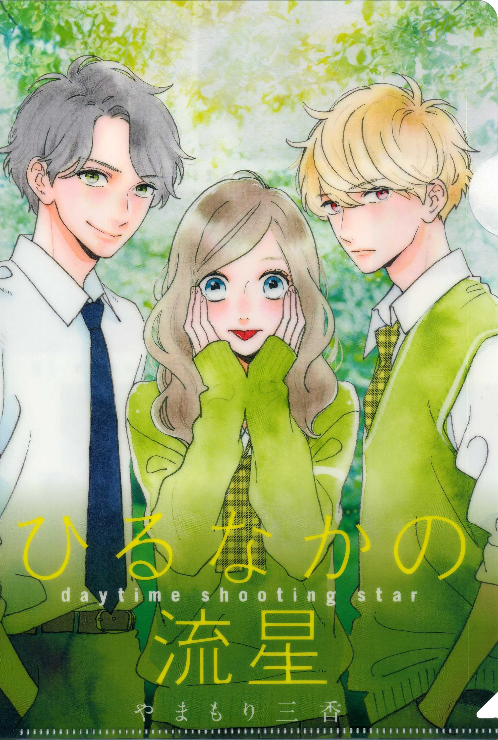 ひるなかの流星クリアファイル Anime De Romance Anime Tsubaki