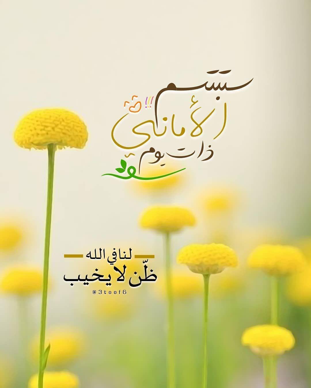صروح المجد On Instagram ستبتسم الأماني ذات يوم لنا في الله ظ ن لا يخيب Axplore Explor Good Morning Arabic Islamic Quotes Quran Islamic Images