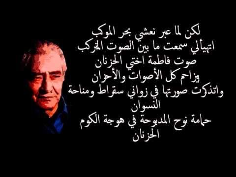 قصيدة أحزان عادية الشاعر الكبير عبد الرحمن الأبنودي Quotations Quotes Text