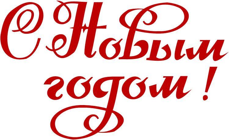 Трафареты букв, Надписи, С новым годом