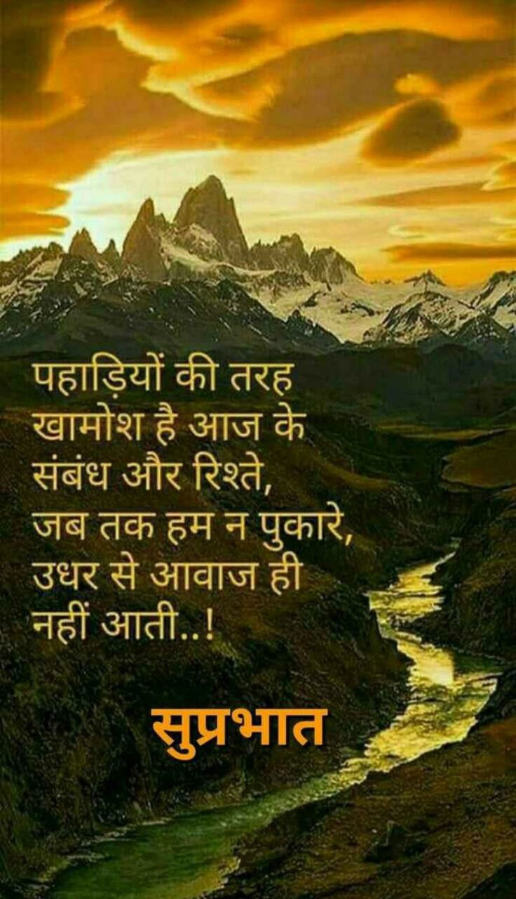 Pin by Jasvinder Kaur on 1 Good morning Hindi quotes on