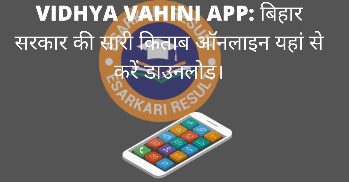 e vidya vahini app download