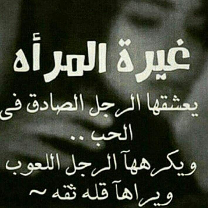 الغيرة والمرأة في حياة الرجل الصادق والرجل اللعوب Words Quotes Arabic Quotes Quotes