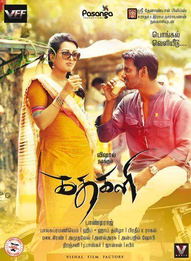 Kathakali 14 Jan 2016 Language Tamil Genres Action Thriller Lead Actors Vishal Catherine Tresa Mime Gopi Director Action Cinema Actors Cinema