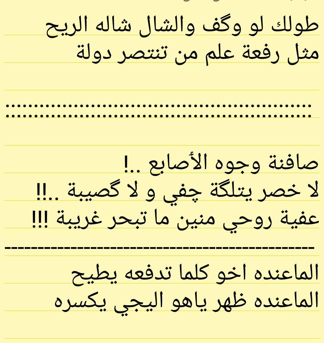 Pin By Jabbar Hasan On شعر شعبي عراقي Arabic Calligraphy