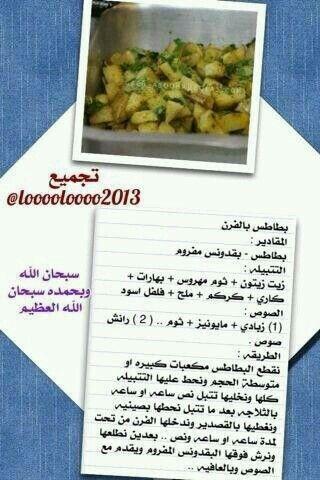 بطاطس بالفرن Food Vegetables