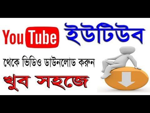 খব সহজ Youtube Video ডউনলড করন Software