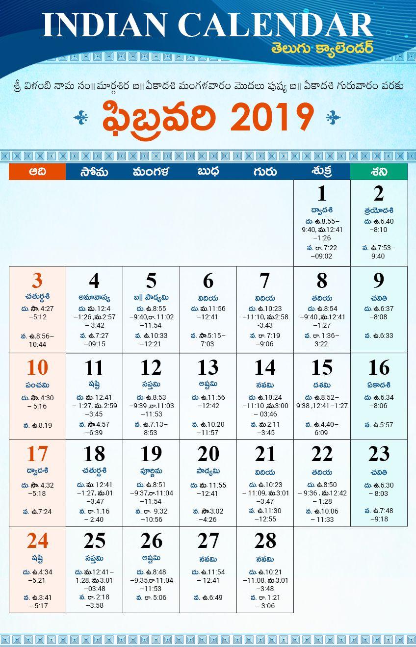 2020 Telugu Calendar Online Calendar 2019 With Holidays Online Calendar Calendar