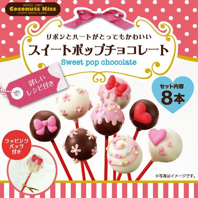 お菓子屋のオリジナル商品のバナーデザイン