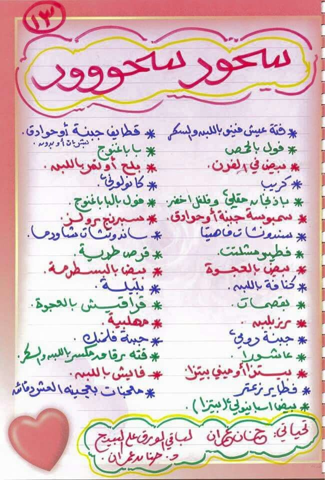 جدول اكلات رمضان Ramadan Recipes Workout Food Arabic Food