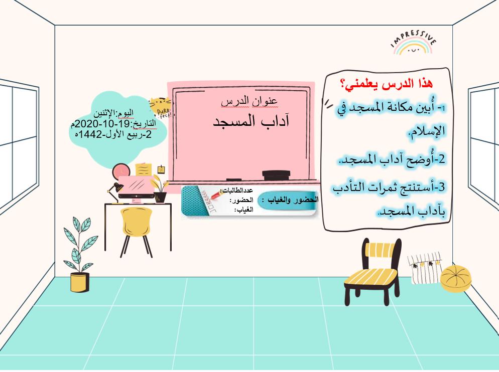 درس اداب المسجد الصف السادس التربية الاسلامية بوربوينت 10 Things Comics