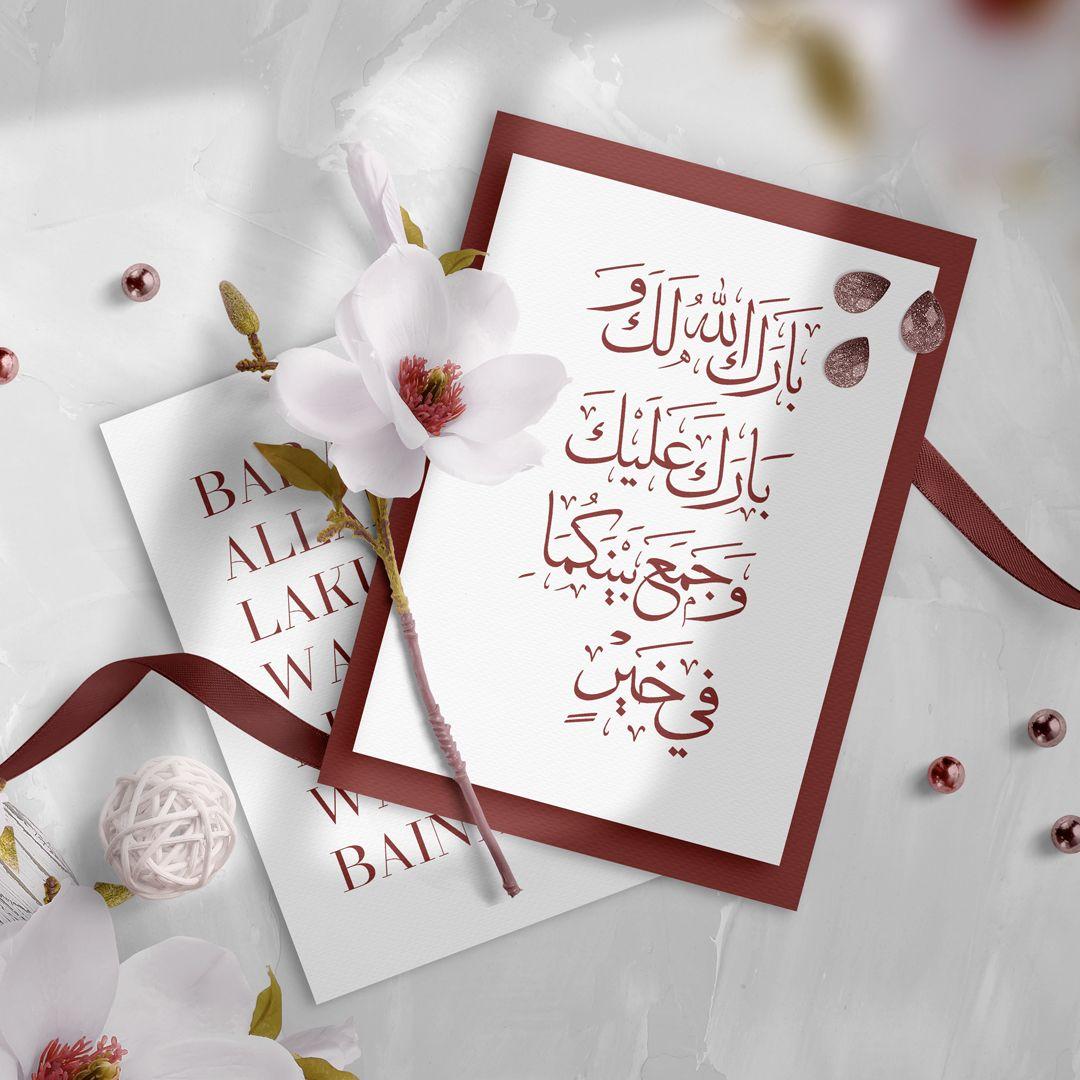بارك الله لكما و بارك عليكما و جمع بينكما في خير Arabic Calligraphy Art Islamic Art Calligraphy Islamic Wall Art