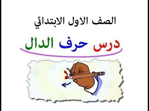 درس حرف الدال د للصف الاول الابتدائي الفصل الدراسي الاول منهج القراء Youtube Arabic Worksheets Worksheets