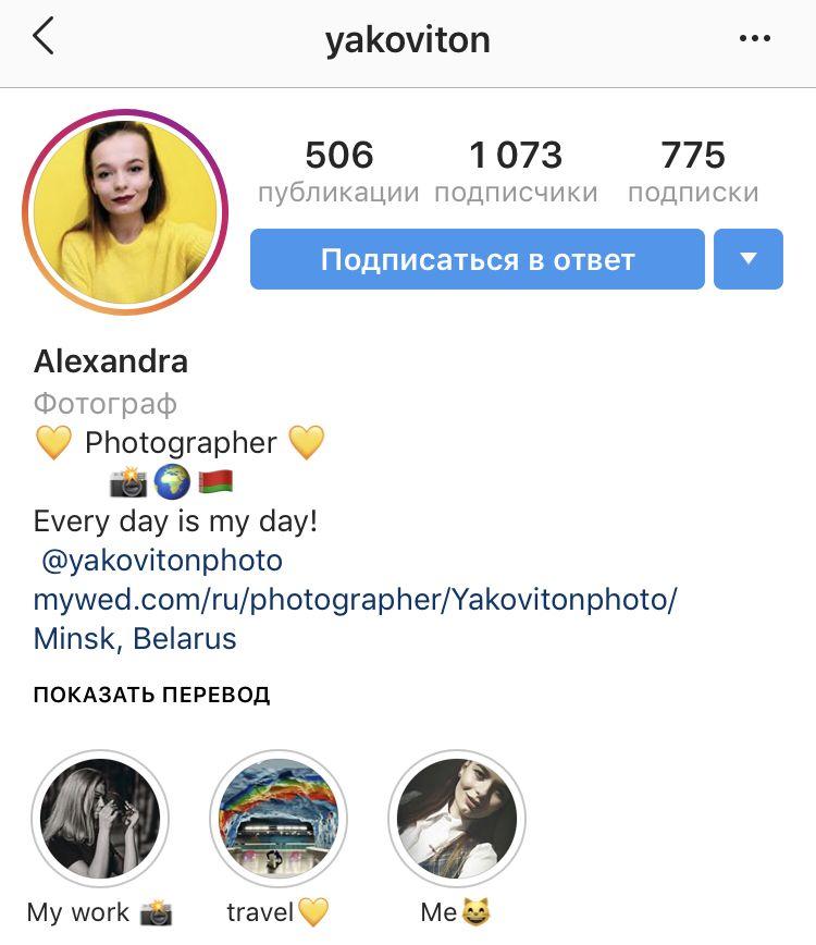 Avatarka I Shapka Akkaunta Profilya Stranicy Instagram Nik Oformlenie Smm Marketing Foto Blog Work Travel Photographer Travel