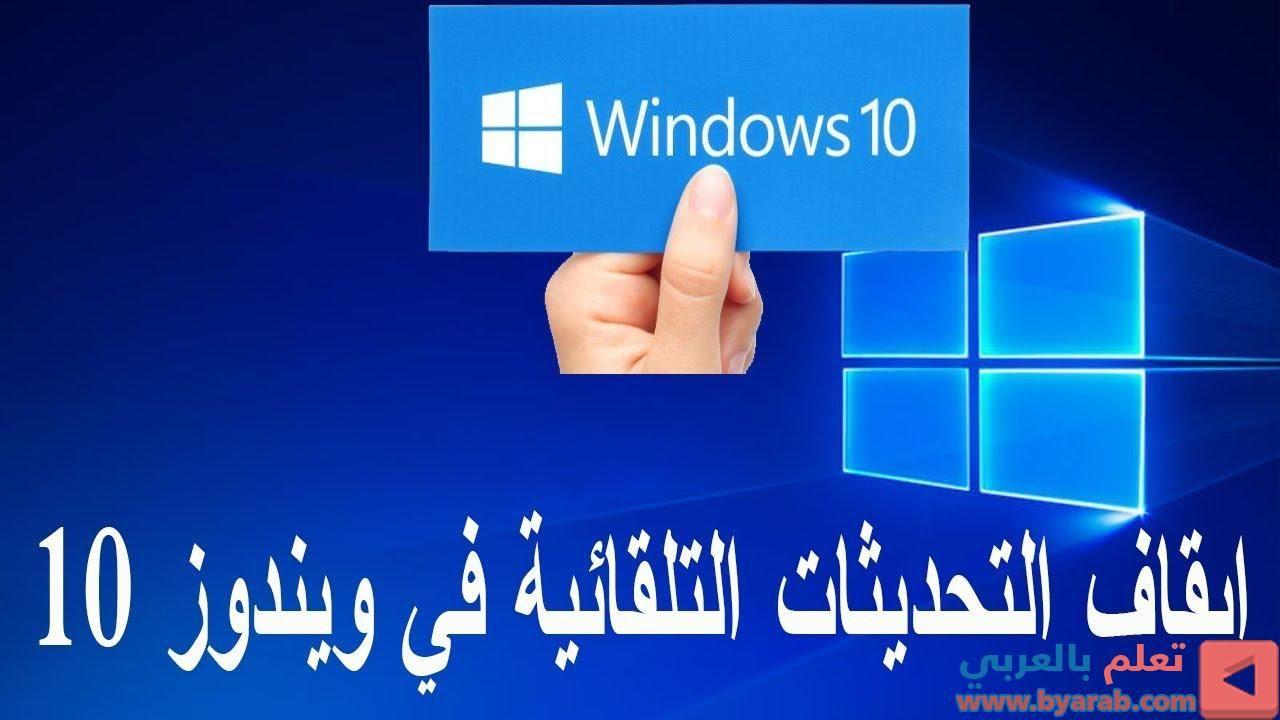 طريقة ايقاف التحديثات التلقائية في ويندوز Windows 10 النسخة النهائية Company Logo Tech Company Logos Ibm Logo