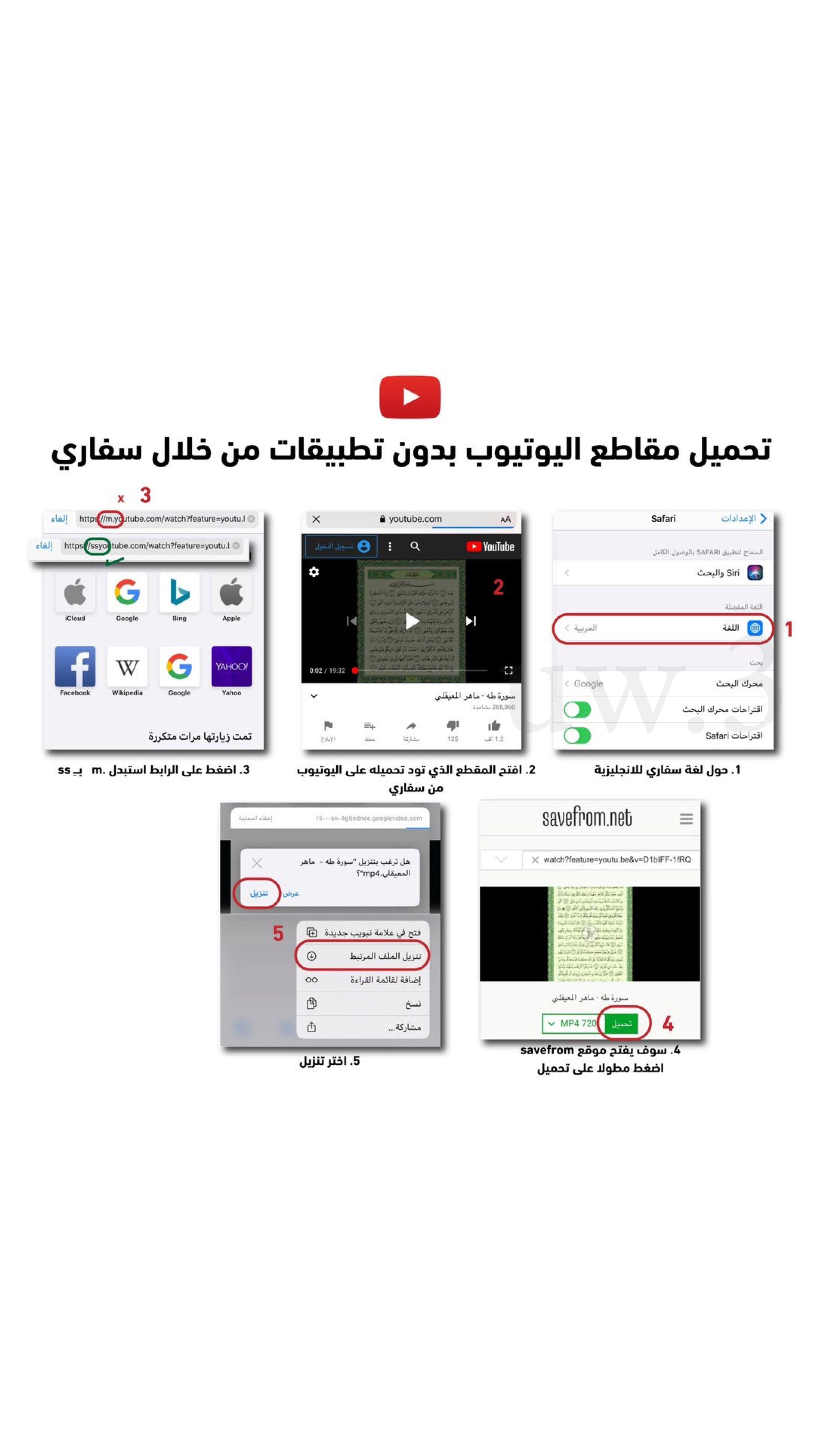 تحميل مقاطع اليوتيوب بدون تطبيقات من خلال سفاري Instagram Youtube Safari