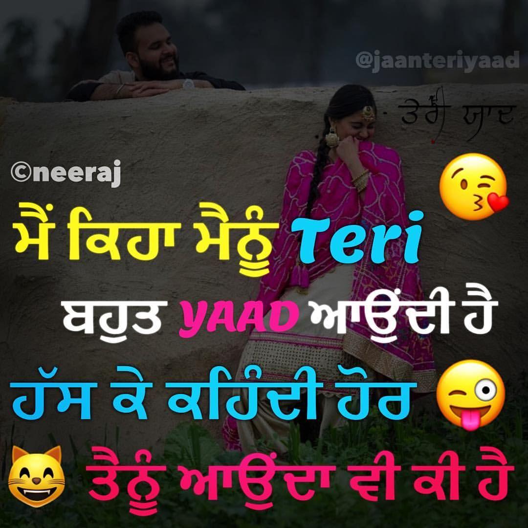 Teri Yaad ਤਰ ਯਦ At Jaanteriyaad Love Lovequotes Punjabi