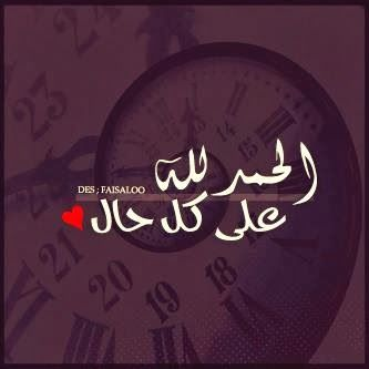 رسائل حب وغرام 2014 صور دينية مكتوب جواها كلام ادعية دينية صور اسلامية Allah Love Arabic Tattoo Neon Signs