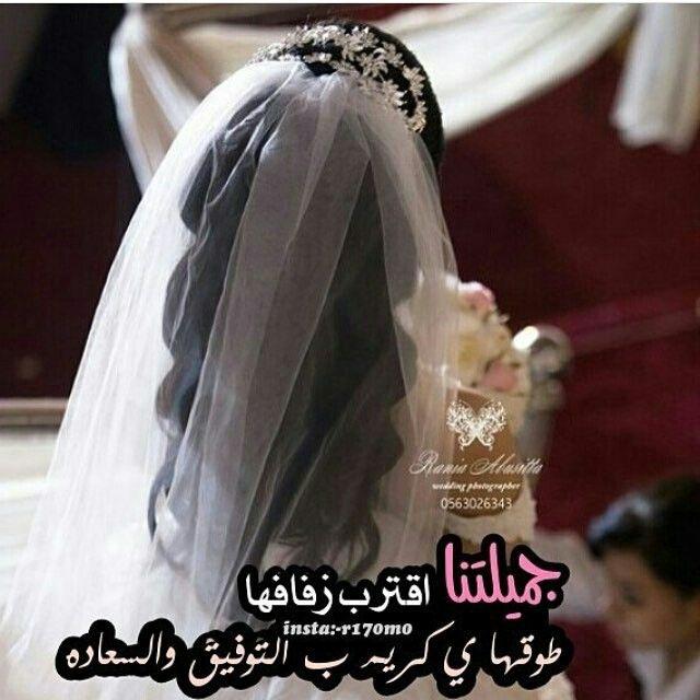 اللهم تمم عليها فرحتها وسعادتها اللهم بارك لها وعلى ايامها القادمة واحفظها واحرسها Arab Wedding Wedding Ring Photography Bride