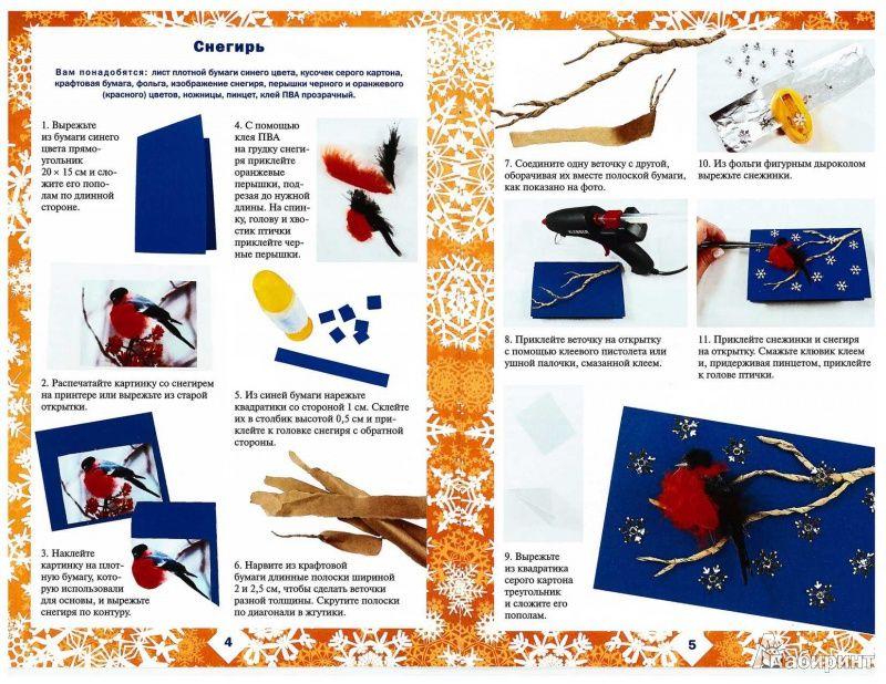 Иллюстрация 8 из 10 для Новогодние открытки - А. Вдовина | Лабиринт - книги. Источник: TNadin
