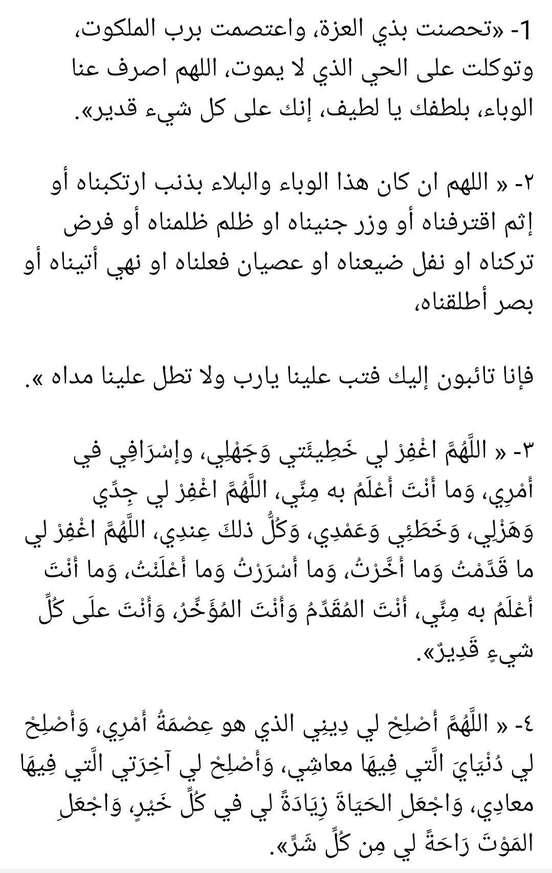 Pin By Um Leen On دعاء إلى رب غفور Islamic Quotes Islamic Quotes Quran Islam Facts
