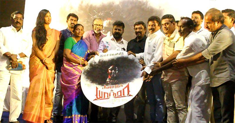 """""""Meendum Yathra"""" Movie Audio Launch"""