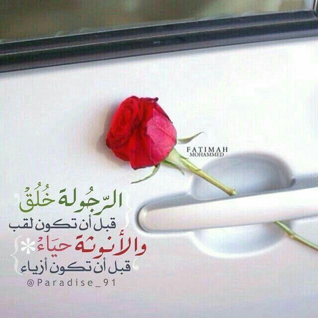 الانوثة والرجولة Islamic Pictures Best Quotes Arabic Typing
