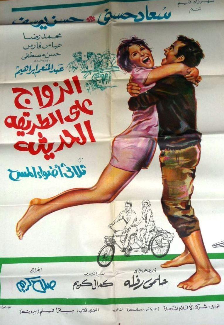 1968 الزواج على الطريقة الحديثة Comedy Egypt Movie Egyptian Movies Old Movies