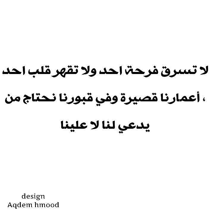 حكم مواعظ درر عربية اقتباسات Math Language