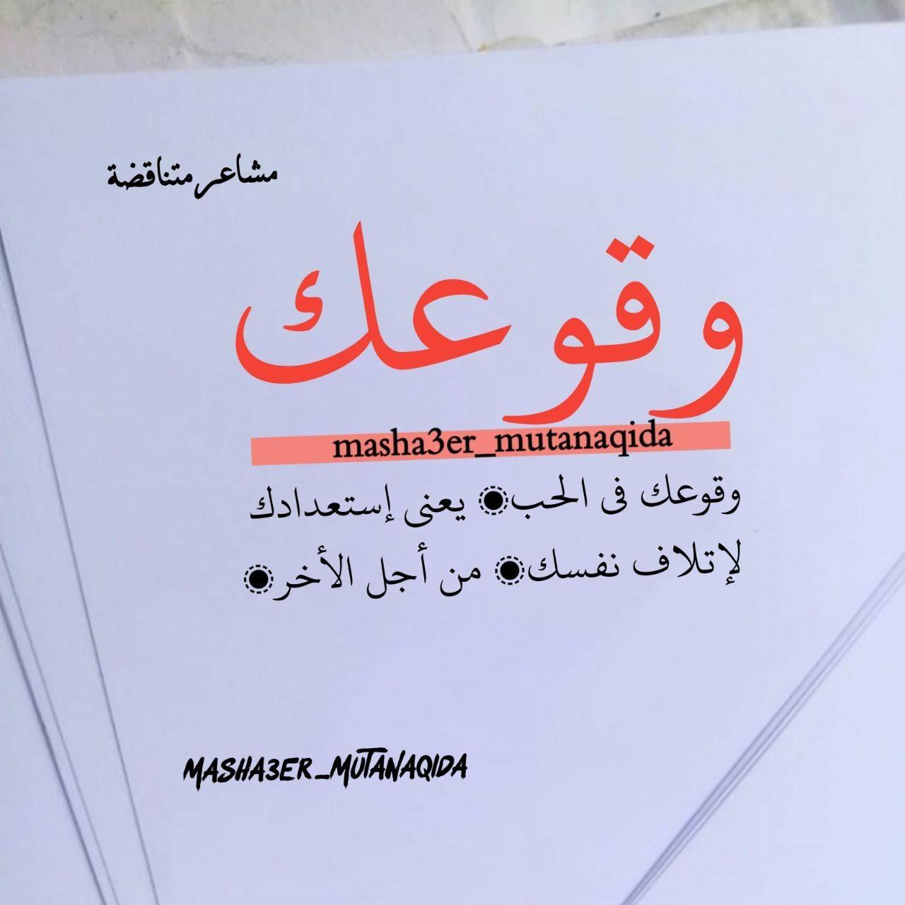 وقوعك في الحب يعني إستعدادك لإتلاف نفسك من أجل الأخر Instagram Arabic Calligraphy Calligraphy