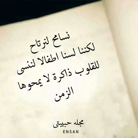 Pin By Balqees Queen On كلمات منوعة Quotes Love Arabic Calligraphy