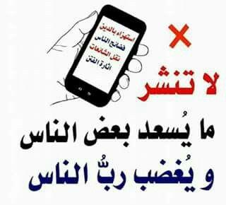 لا تنشر ما يسعد بعض الناس ويغضب رب الناس Life Quotes Quotes Arabic Quotes