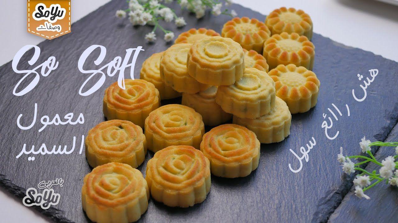 طريقة انجح معمول بالسميد على اليوتيوب خطوة بخطوة مع اسرار قالب المعمول الصيني الشهير Youtube Dessert Cake Recipes Healthy Dessert Middle Eastern Recipes