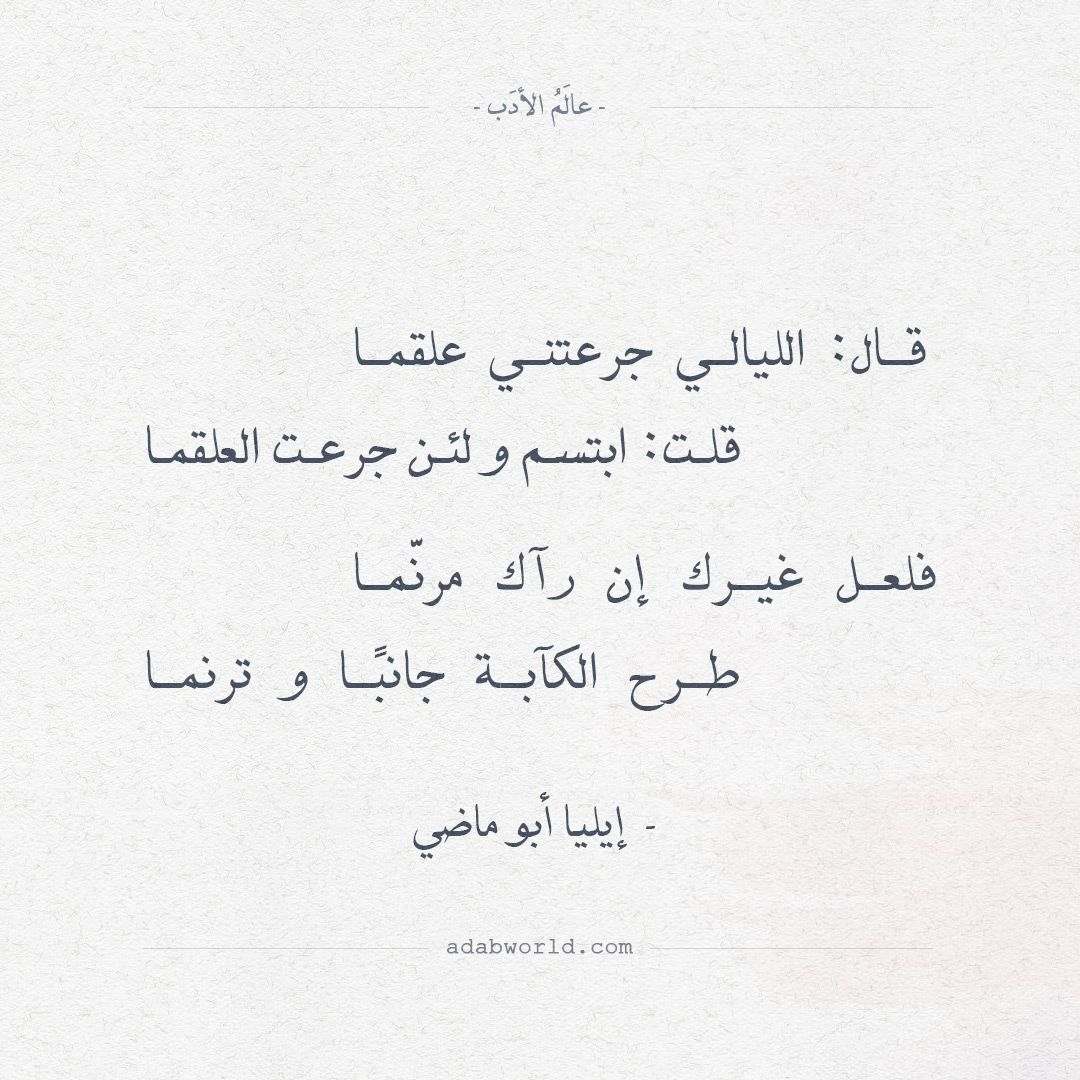 اجمل ابيات قيلت بالتفاؤل لايليا ابو ماضي عالم الأدب Mood Quotes Quotes Arabic Poetry