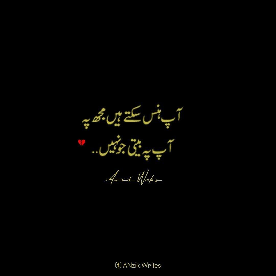 Pin by Syeda Marry on urdu sayings in 2020 | Poetry words ...